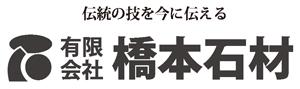 橋本石材ロゴ